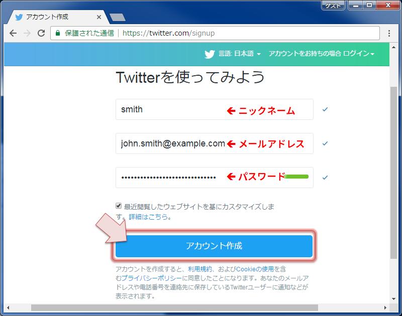 Twitter アカウント 作成