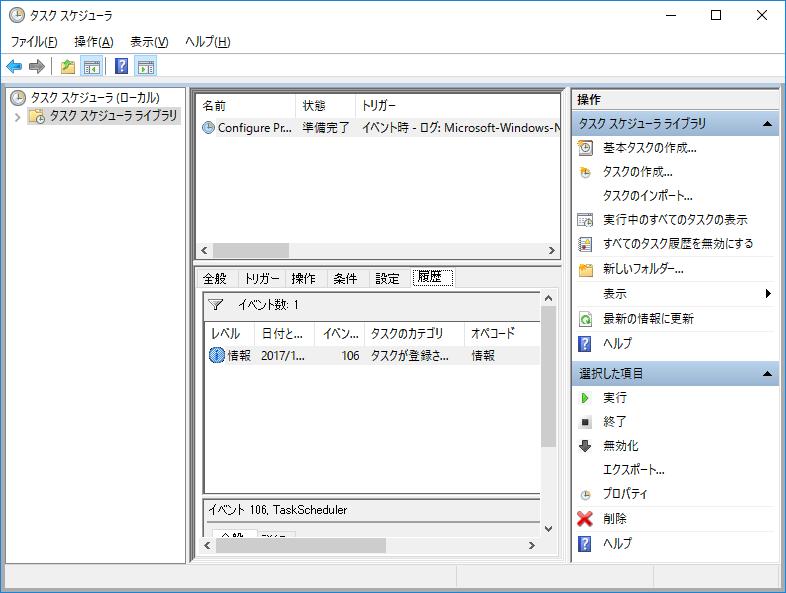 windows10 プロキシ 設定